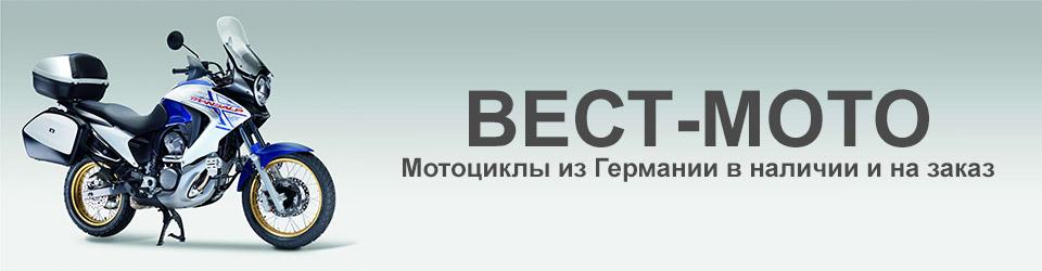 ВЕСТ-МОТО